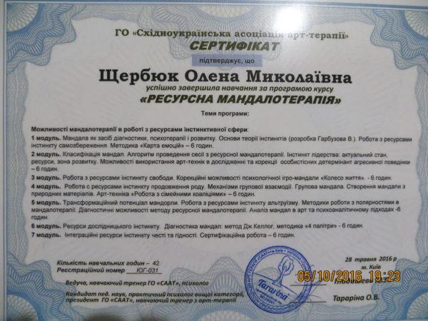 """Сертификат о прохождении курса """"ресусрная мандалотерапия"""""""