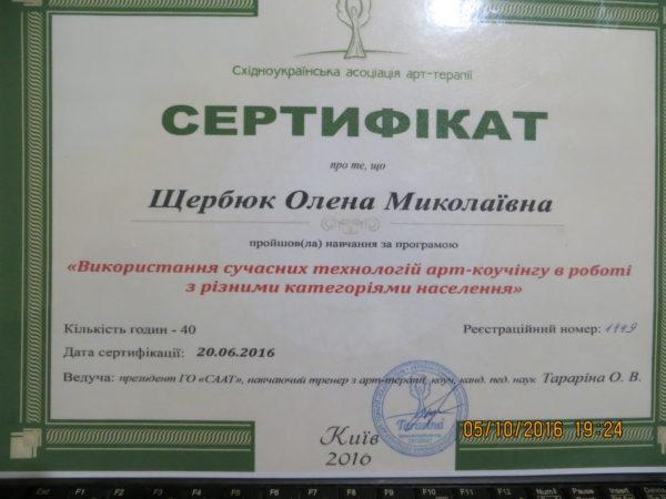 сертификат Алены Щербюк об окончании курса Арт-коучинг