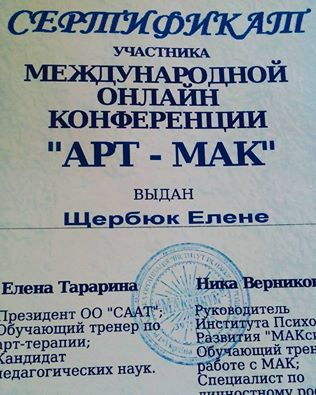 Сертификат участницы он-лайн конференции по МАК