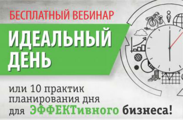 идеальный день вебинар Елены Тарариной