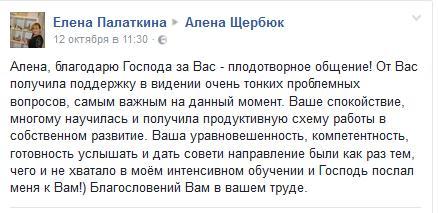 Отзыв Елена Палаткина Алена Щербюк