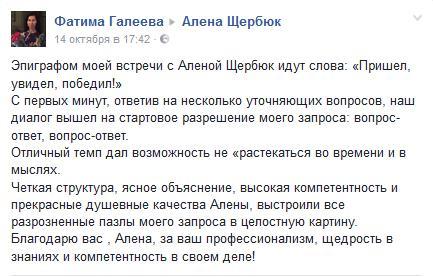 Отзыв Фатима Галеева Алена Щербюк