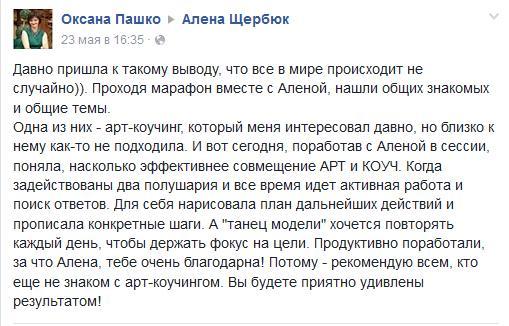 Отзыв Оксаны Пашко