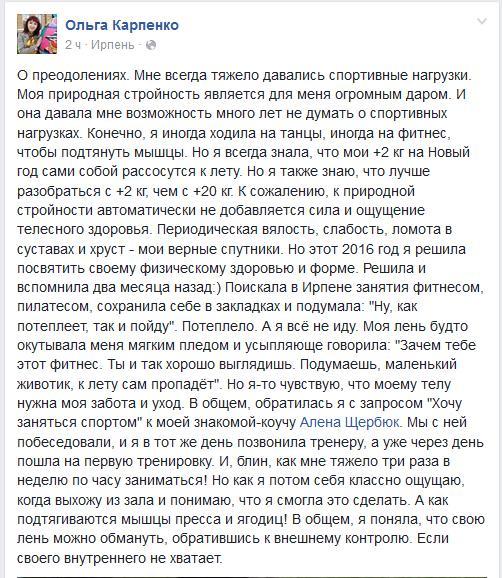 Отзыв Ольга Карпенко