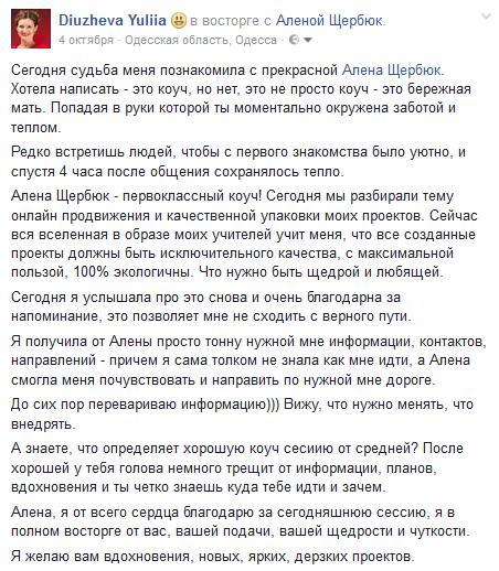 Отзыв Юлия Дюжева Алена Щербюк