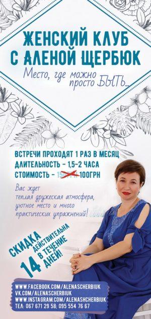 Женский Клуб с Аленой Щербюк