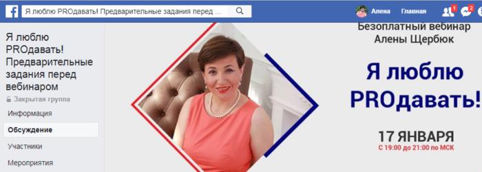 """марафон Алены Щербюк """"Я люблю PROдавать!"""""""