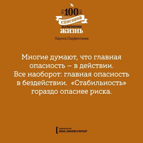 100 способов изменить свою жизнь_открытка
