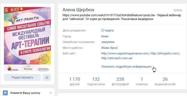 Алена Щербюк аккаунт Вконтакте