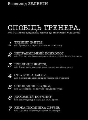 Исповедь тренера. Всеволод Зеленин