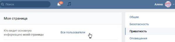 Как сделать страницу Вконтакте видной пользователям