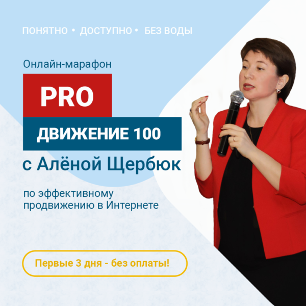 онлайн марафон PROдвижение100 с Аленой Щербюк