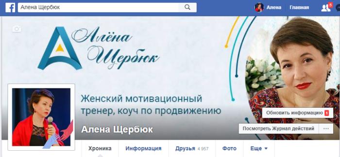 Оформление личной страницы Алены Щербюк