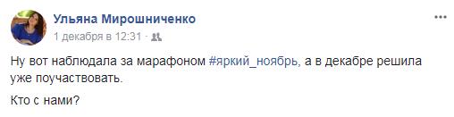 Ульяна Мирошниченко_пост