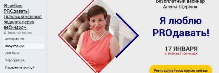 """вебинар Алены Щербюк """"Я люблю PROдавать!"""""""
