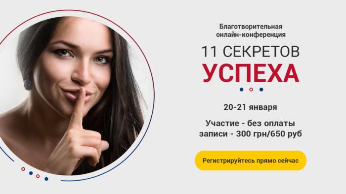 конференция 11 секретов успеха