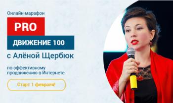 продвижение100 с Аленой Щербюк