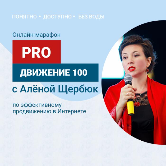 PROдвижение100 с Аленой Щербюк