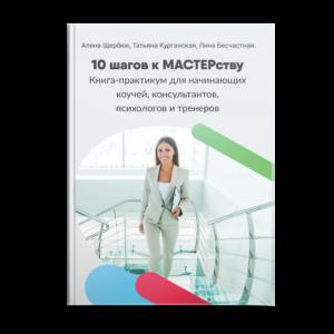 книга 10 шагов к МАСТЕРству