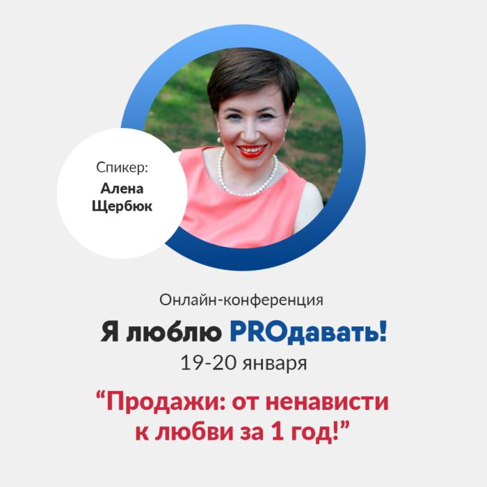 """Конференция """"Я люблю PROдавать!. Алена Щербюк"""