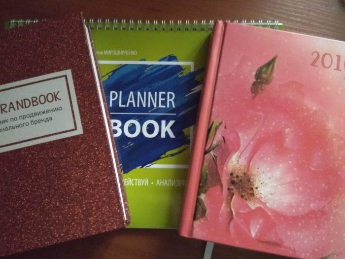 Дневники для планирования