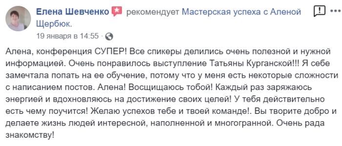 """Отзыв Елены Шевченко о конференции """"Я люблю PROдавать!"""