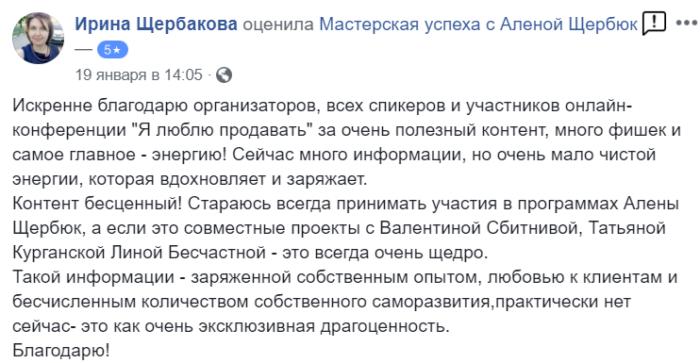 """Отзыв Ирины Щербаковой о конференции """"Я люблю PROдавать!"""""""