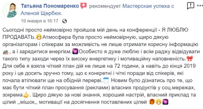 """Отзыв Татьяны Пономаренко о конференции """"Я люблю PROдавать!"""""""