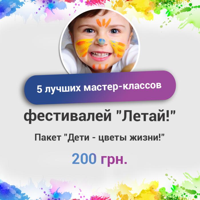 Записи фестиваля ЛЕТАЙ. Пакет - Дети - цветы жизни