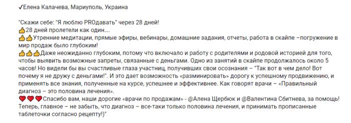 отзыв Елены Калачевой о марафоне Я люблю PROдавать