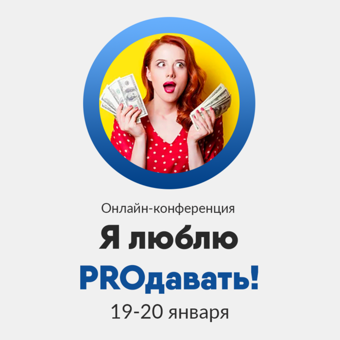 конференция_я_люблю_продавать
