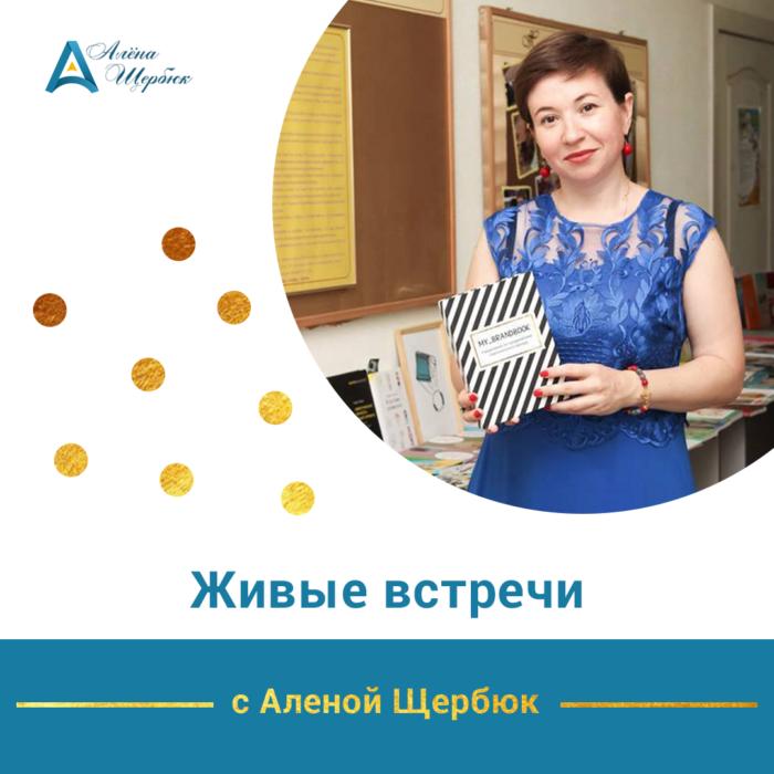живые_встречи с Аленой Щербюк