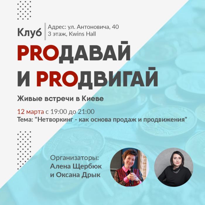 """Клуб """"PROдавай и PROдвигай"""""""