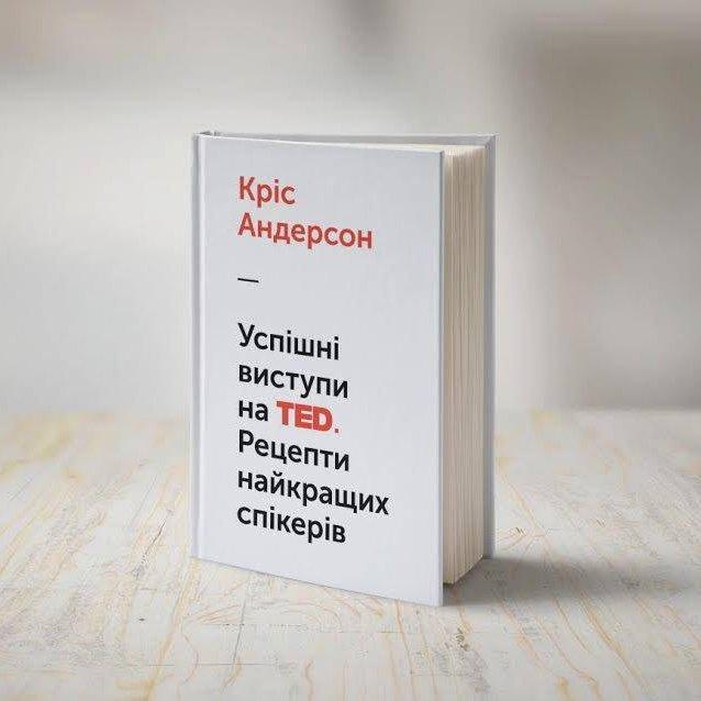 Успішні виступи на TED. Рецепти найкращих спікерів. Книга