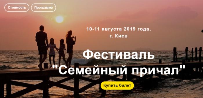 фестиваль Семейный причал Киев 10-11 августа