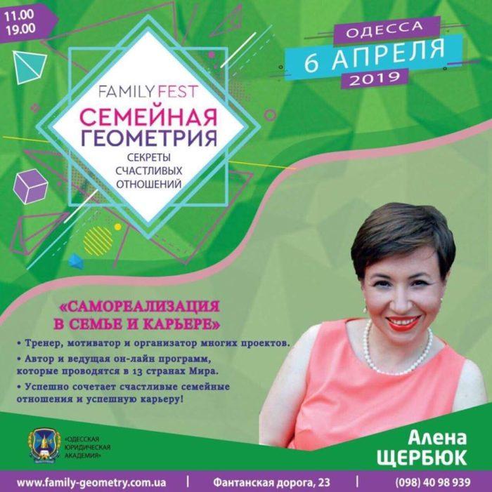 """Фестиваль """"Семейная геометрия"""" Одесса"""