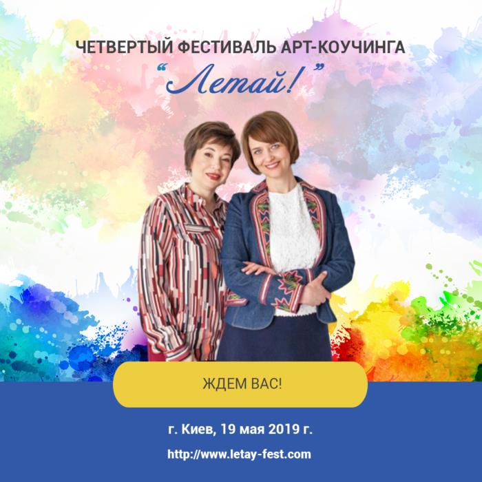 Фестиваль арт-коучинга и мотивации ЛЕТАЙ