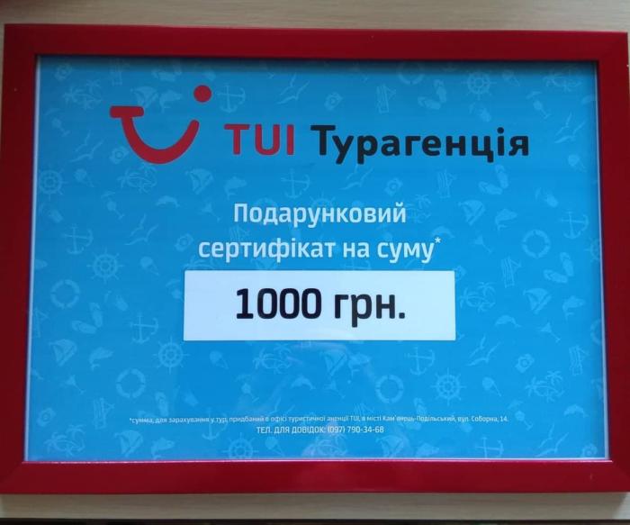 подарочный сертификат от турагенства TUI