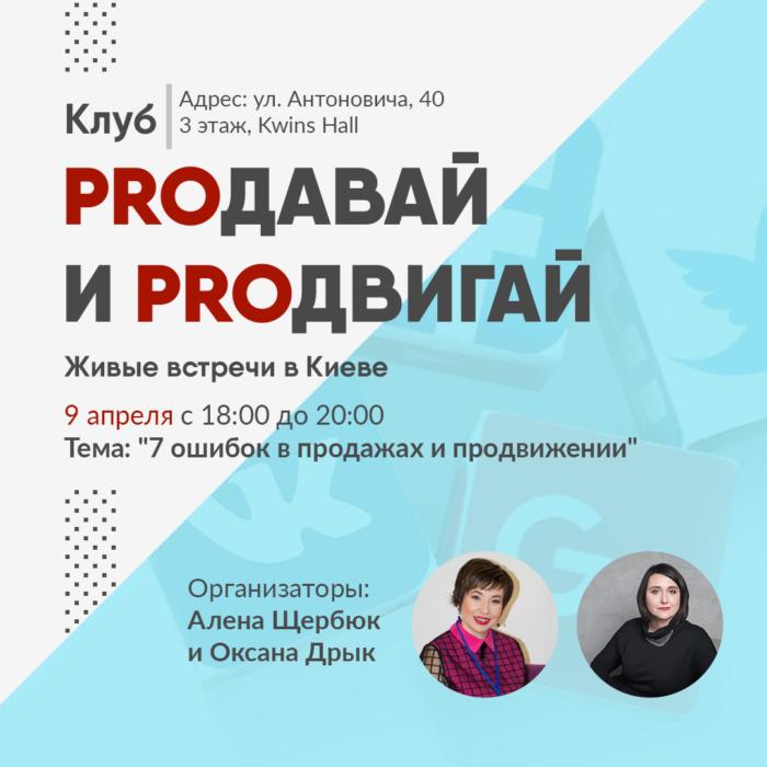 "Клуб ""PROдавай и PROДвигай"" Киев Алена Щербюк Оксана Дрык"