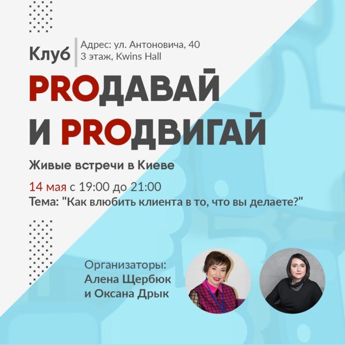 """Клуб """"PROдавай и PROдвигай!"""""""
