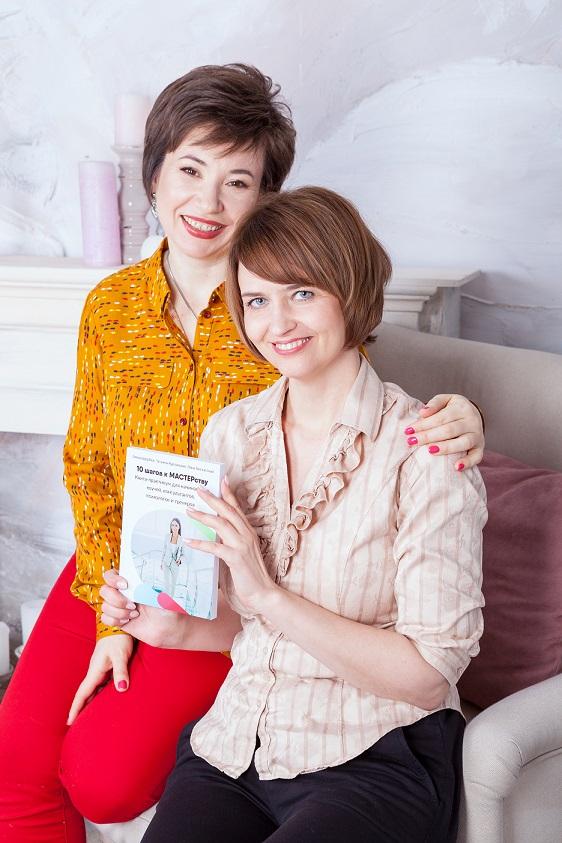Алена Щербюк и Татьяна Курганская. Книга 10 шагов к МАСТЕРству