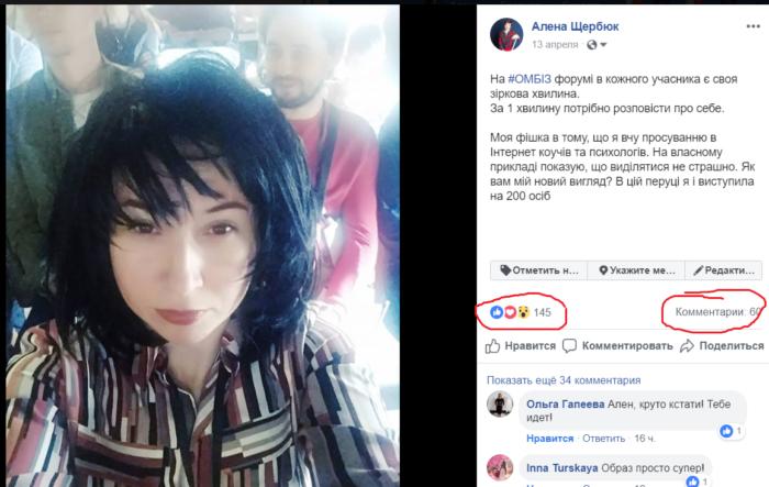 Алена Щербюк в парике