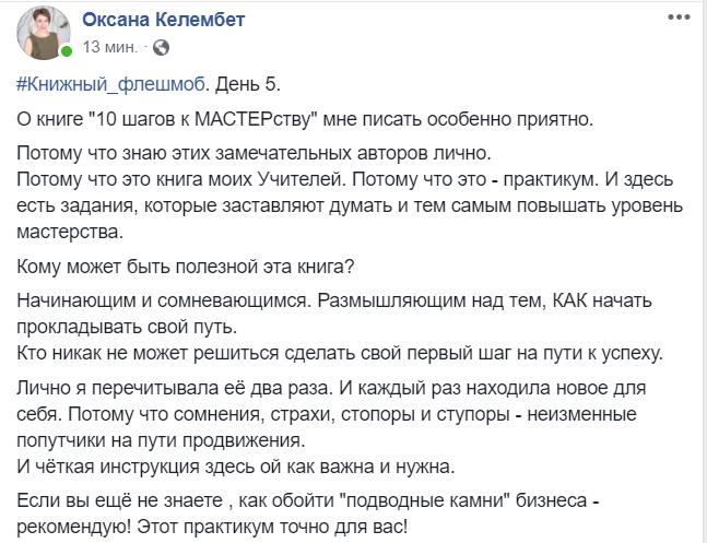 """Отзыв по книге """"10 шагов к МАСТЕРству"""""""
