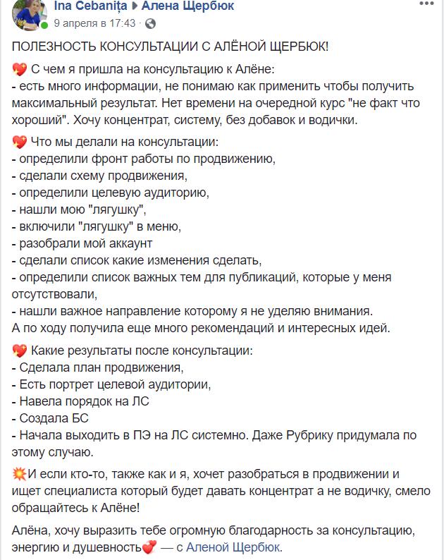 Отзывы по работе с Аленой Щербюк