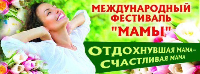 Третий фестиваль Мамы в Одессе