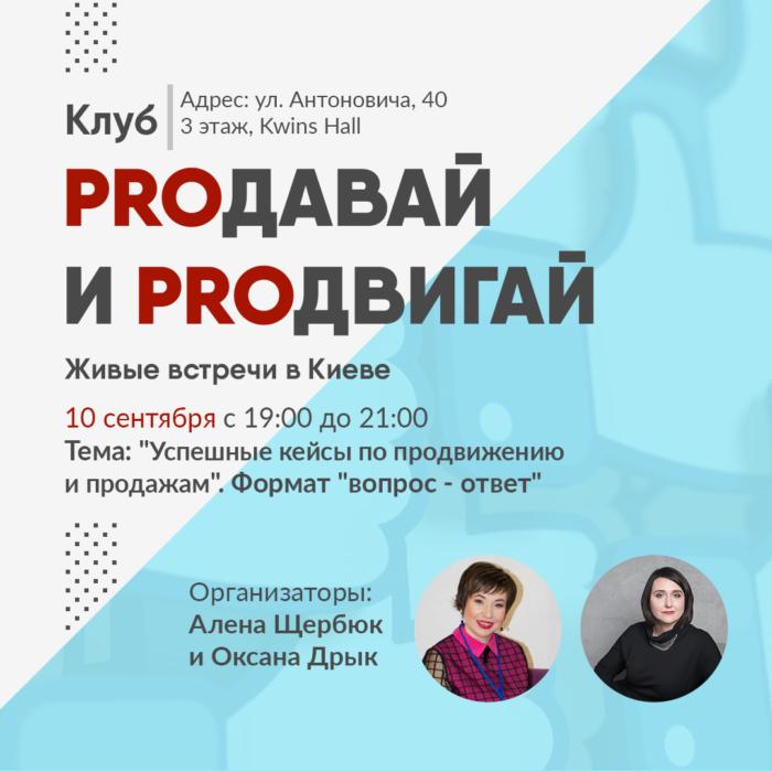 "Клуб ""PROдавай и PROдвигай"" Киев"
