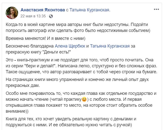 Анастасия Яхонтова. Отзыв о книге Деньги есть