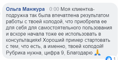 Ольга Манжура отзыв по колоде МАК PRPдвижение в благости