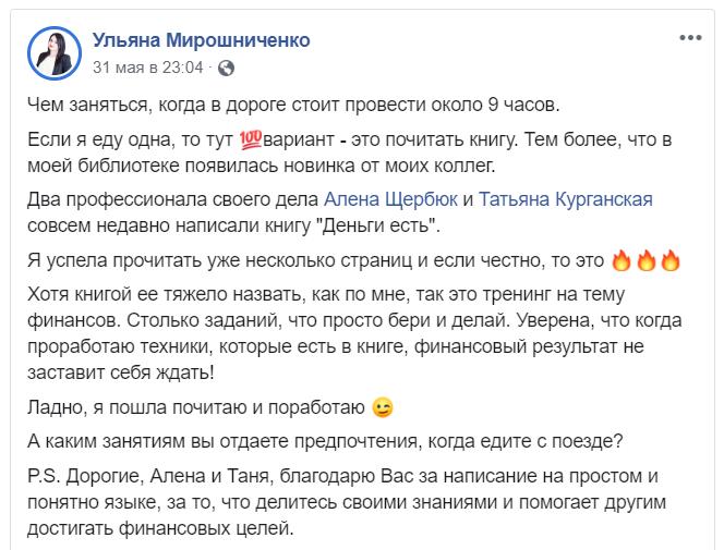 """Ульяна Мирошниченко. Отзыв о книге """"Деньги есть!"""""""