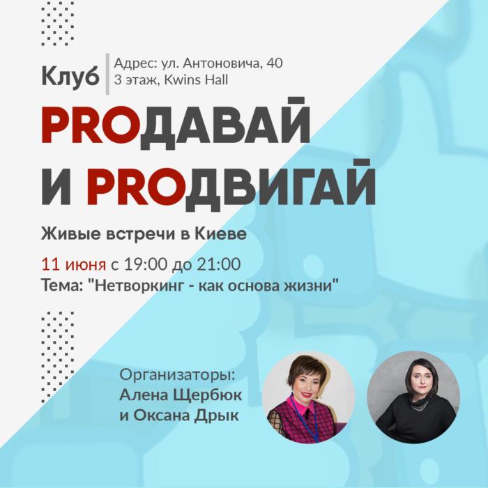 Клуб Продавай и Продвигай. Киев
